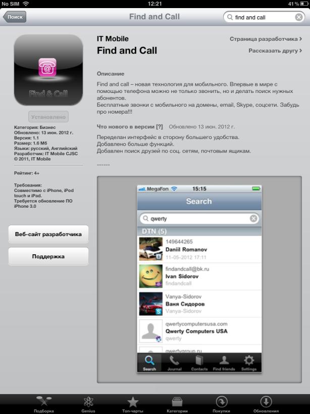Un cheval de troie sur l'App Store